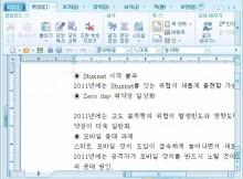 North Korea Installs Backdoor in South Korea's Favorite Word Processor