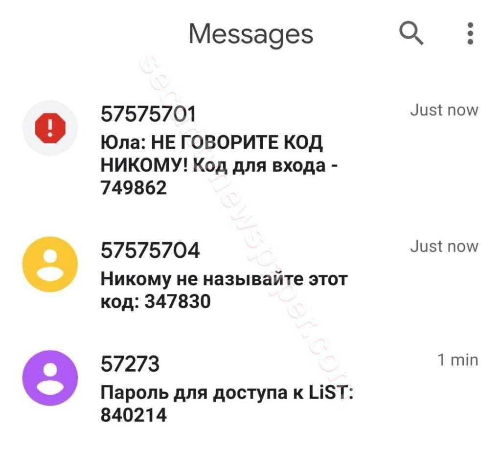 SMS Flooding